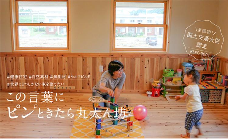 空気のうまい家・丸太ん坊(北海道倶知安町)