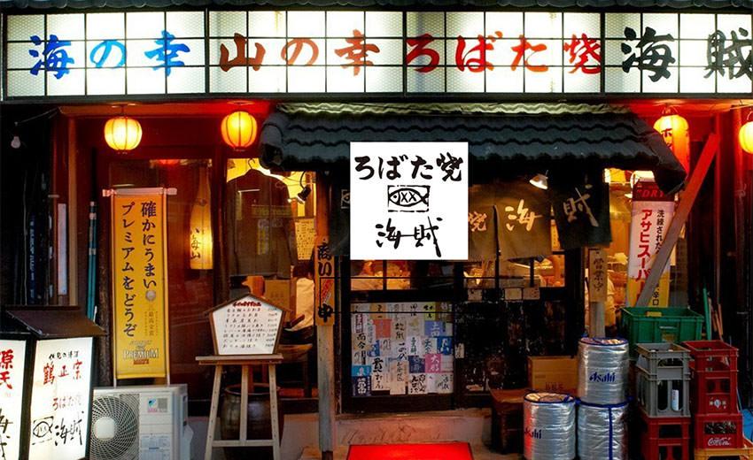 ろばた焼き 海賊(東京・錦糸町)